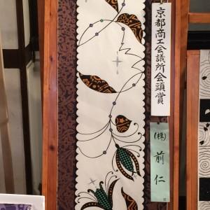 ⑥京都商工会議所会頭賞(株式会社 前仁)①