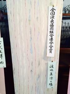 ⑬全国染色協同組合連合会賞(渡辺真染工場)