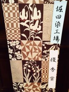 ㉗優秀賞(堀田染工場)