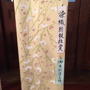 ㉒染織新報社賞(有限会社 木村染工場)