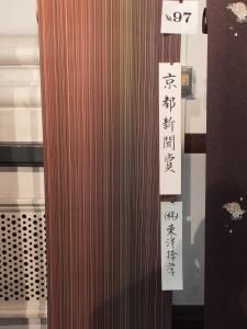 ㉑京都新聞賞(株式会社 東洋捺染)
