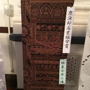 ⑪京染卸商業組合賞(株式会社 泉谷染工場)