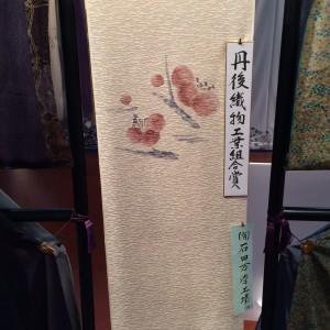 ⑮丹後織物工業組合賞(有限会社 石田万染工場)