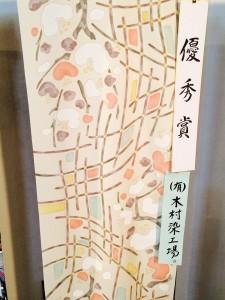 ㉝優秀賞(有限会社 木村染工場)