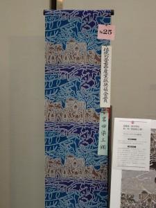 ⑰一般財団法人伝統的工芸品産業振興協会賞