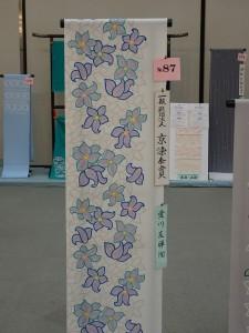 ⑭一般財団法人京染会賞