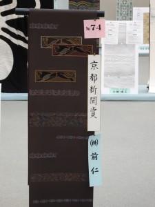 ㉒京都新聞賞