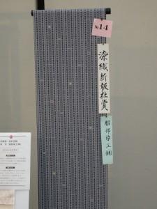 ⑯株式会社染織新報社賞
