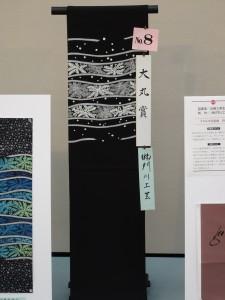 ⑳株式会社大丸松坂屋賞