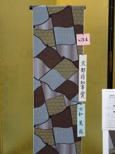 ④京都府知事賞