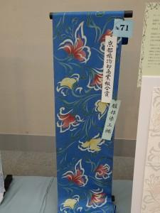⑩京都織物卸商業組合賞