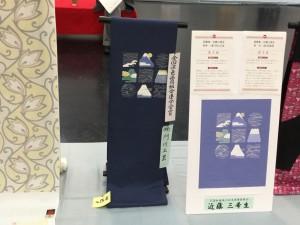 ⑨全国染色協同組合連合会賞 (株)門川工芸