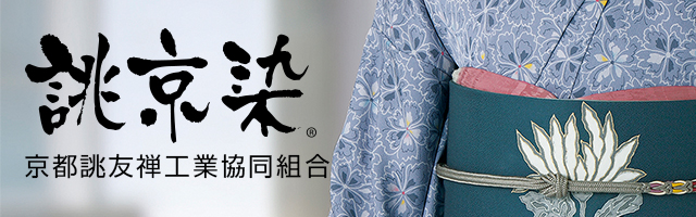 誂京染 京都誂友禅工業協同組合
